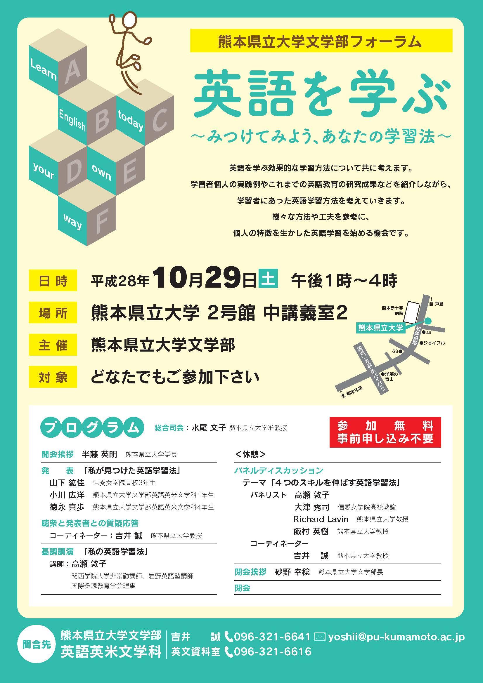 熊本県立大学文学部フォーラム「英語を学ぶ~みつけてみよう、あなたの学習法~」を開催します