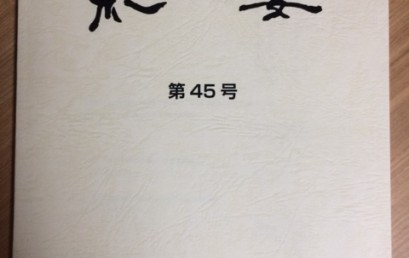 飯村ゼミ共同研究論文 学会誌に採択!