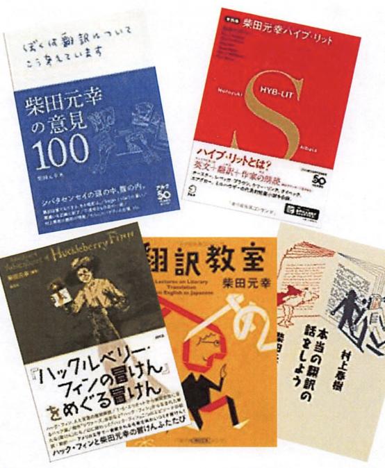 「柴田元幸特別講義」を開催します