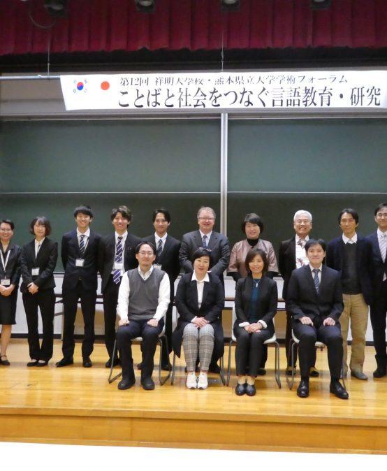 Sangmyung Forum 2019